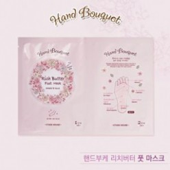 ETUDE HOUSE Hand Bouguet Rich Butter Foot mask