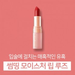 SOME BY MI Something Rich Moisture Lip Rouge 3.5g