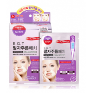 MEDIHEAL E.G.T Smile Line Patch 1box(5pcs)