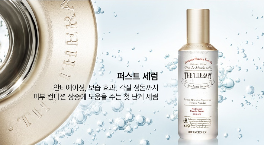 Image result for THE FACE SHOP The Therapy First Serum